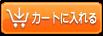 翻訳ブログビルダー ディスク再送付をカゴへ