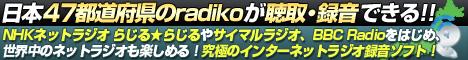 インターネットラジオ録音ソフト ラジオグラバー