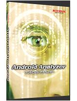 アンドロイド端末の監視・追跡ツール「Androidアナライザー」