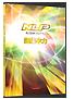 NLP 超集中力プログラム