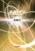 NLP 合格力プログラム