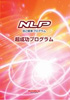 NLP 超成功プログラム