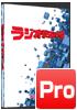 ラジオグラバー4 Pro