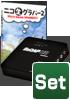 ニコ生&DVD保存セット