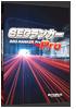 SEOランカー Pro