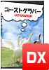 ユーストグラバー DX