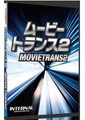 動画変換ソフト ムービートランス