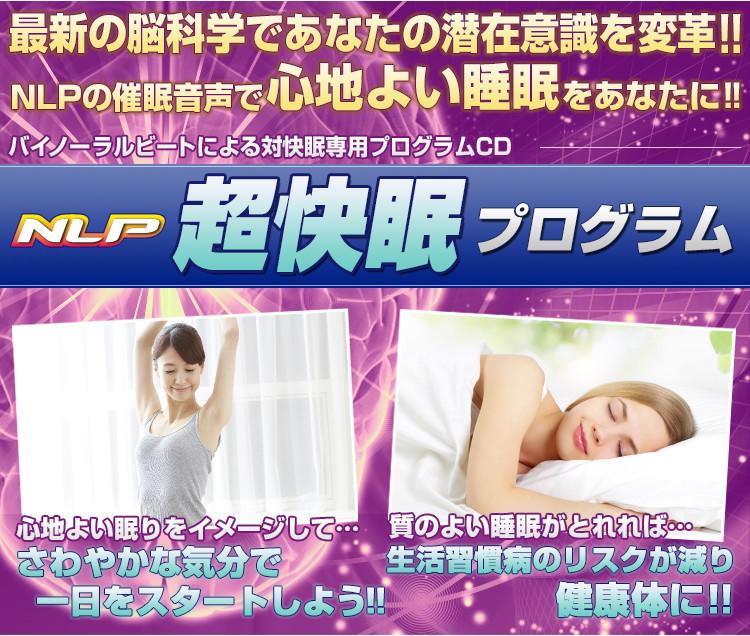 最新の心理学NLPで睡眠の質を改善し、眠りを深くする快眠方法 NLP超快眠プログラム