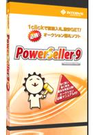 オークション攻略ツール「パワーセラー」