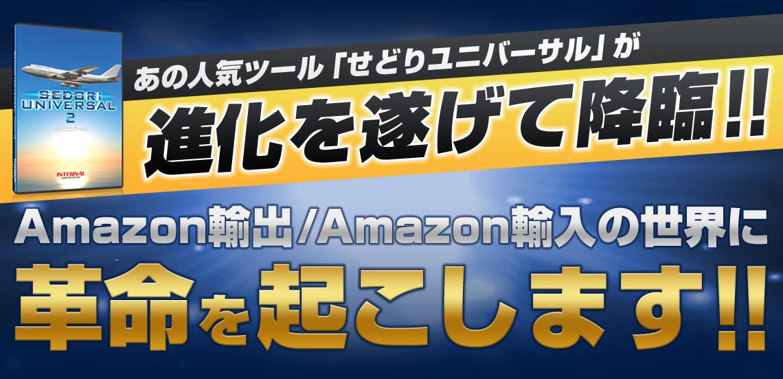 Amazon輸出/Amazon輸入の世界に革命を起こします!!