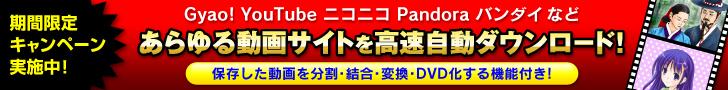 動画ダウンロードソフトMPX
