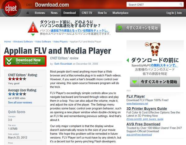 FLVPlayerの使い方 CNET Downoad.com