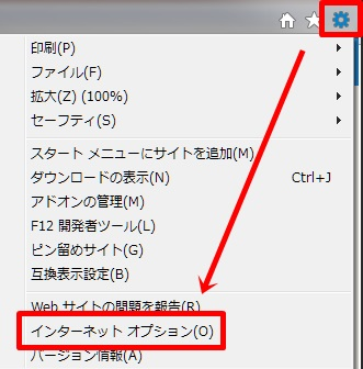 Internet Explorer(IE)のキャッシュを削除する方法