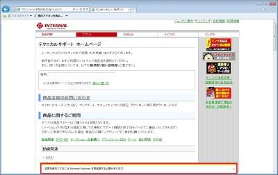 Internet Explorer(IE)の設定を初期化・リセットする方法