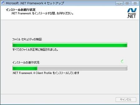 Microsoft .NET Framework 4をインストールする方法