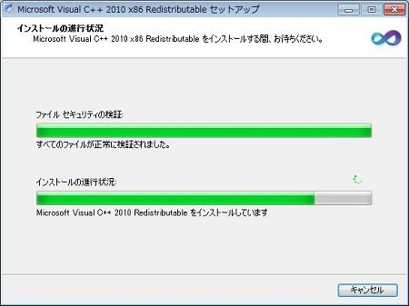 Microsoft Visual C++ 2010 再頒布可能パッケージをインストールする方法